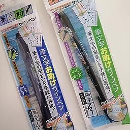 Tombow Fudenosuke - Juego de 2 rotuladores con punta de pincel, color negro: Amazon.es: Oficina y papelería