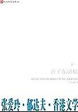 许子东讲稿·第2卷之郁达夫·张爱玲·香港文学