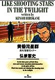 黄昏流星群(16) (ビッグコミックス)
