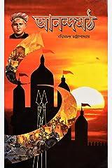 Anandamath Paperback