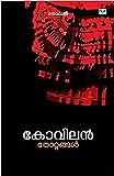 Thottangal (Malayalam Edition)