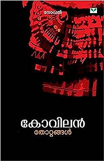 കമ്മ്യൂണിസ്റ്റ് മാനിഫെസ്റ്റോ: Malayalam