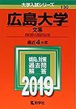 広島大学(文系) (2019年版大学入試シリーズ)