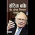 WARREN BUFFETT KE SHRESHTHA VICHAR (Hindi Edition)
