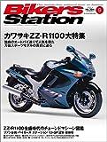 Bikers Station (バイカーズステーション) 2019年9月号 [雑誌]