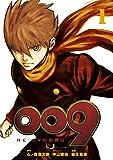 009 RE:CYBORG(1) (ビッグガンガンコミックススーパー)