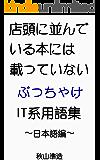 店頭に並んでいる本には載っていない、ぶっちゃけIT系用語集 〜日本語編〜