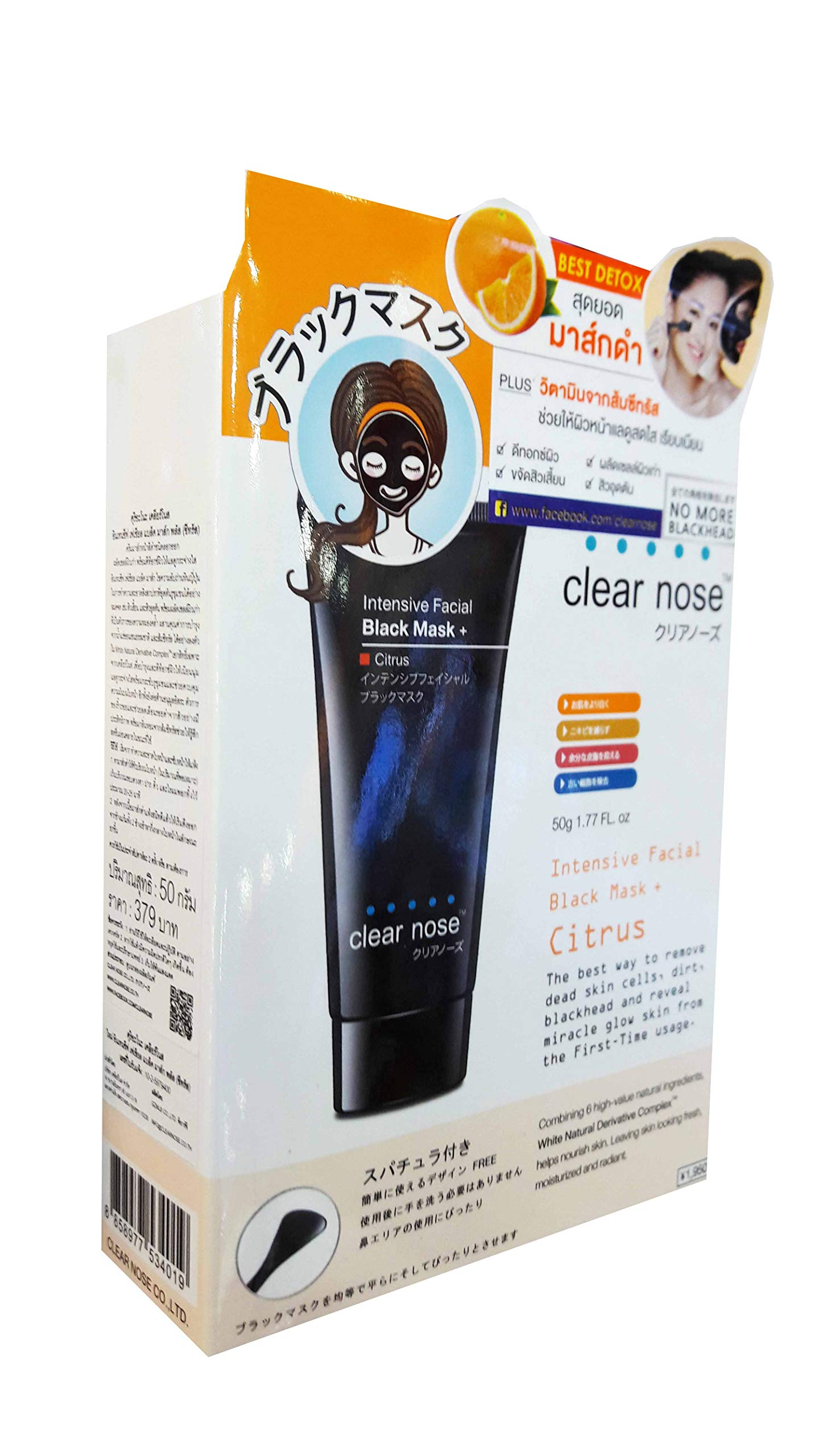 2 Packs of Clear Nose: Intensive Facial Black Mask, the Best Way to Remove Dead Skin Cells, Dirt, Blackhead and Reveal Miracle Glow Skin From First-time Usage. (50g, 1.77 Fl.oz/ Pack)
