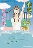 寝過ごした女神~赤川次郎プレミアム・コレクション~ (光文社文庫)