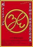 日月神示と世界天皇の近未来「超」タイムテーブル