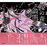 桜の森の満開の下 (立東舎 乙女の本棚)