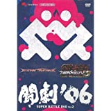 闘劇'06 SUPER BATTLE DVD VOL.2 [video game] [video game] [video game] [video game]
