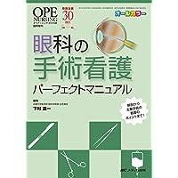 眼科の手術看護パーフェクトマニュアル: 解剖から主要手術の看護のポイントまで!