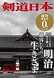 【Amazon.co.jp 限定】DVD付 剣道日本 復刊特別号 0号vol.1