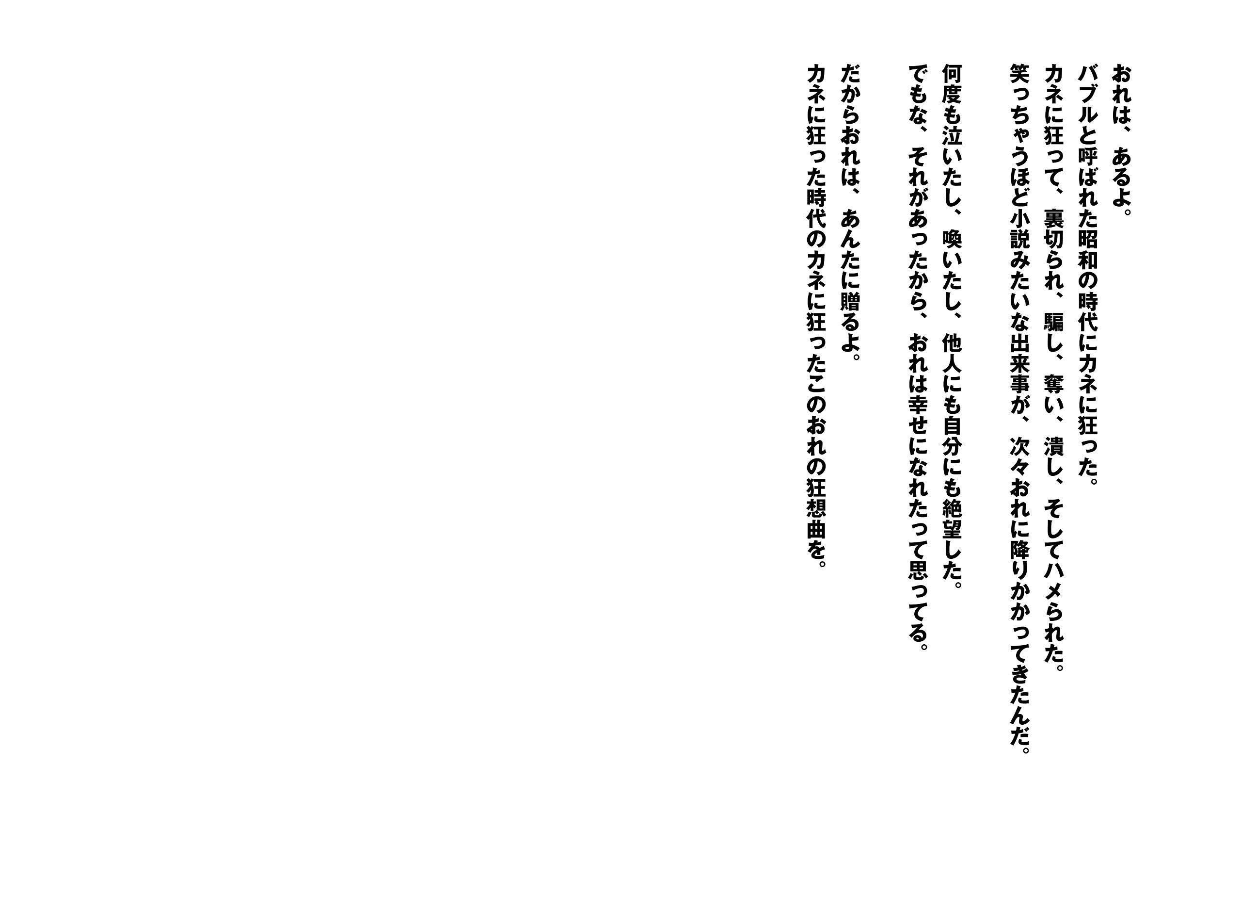 ラウ め 小説 め