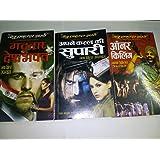SET OF THREE BOOKS BY VED PRAKASH