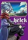 Helck 8 (8) (裏少年サンデーコミックス)