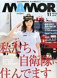 MAMOR (マモル) 2014年 11月号 [雑誌]