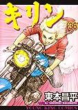 キリン 36 (ヤングキングコミックス)