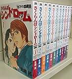 さくらんぼシンドローム コミック 1-11巻セット (ヤングサンデーコミックス)