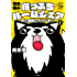 鴻池剛の崖っぷちルームシェア 犬と無職とバンドマン 1