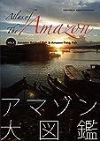アマゾン大図鑑vol.2 アマゾン古代魚とアマゾン牙魚