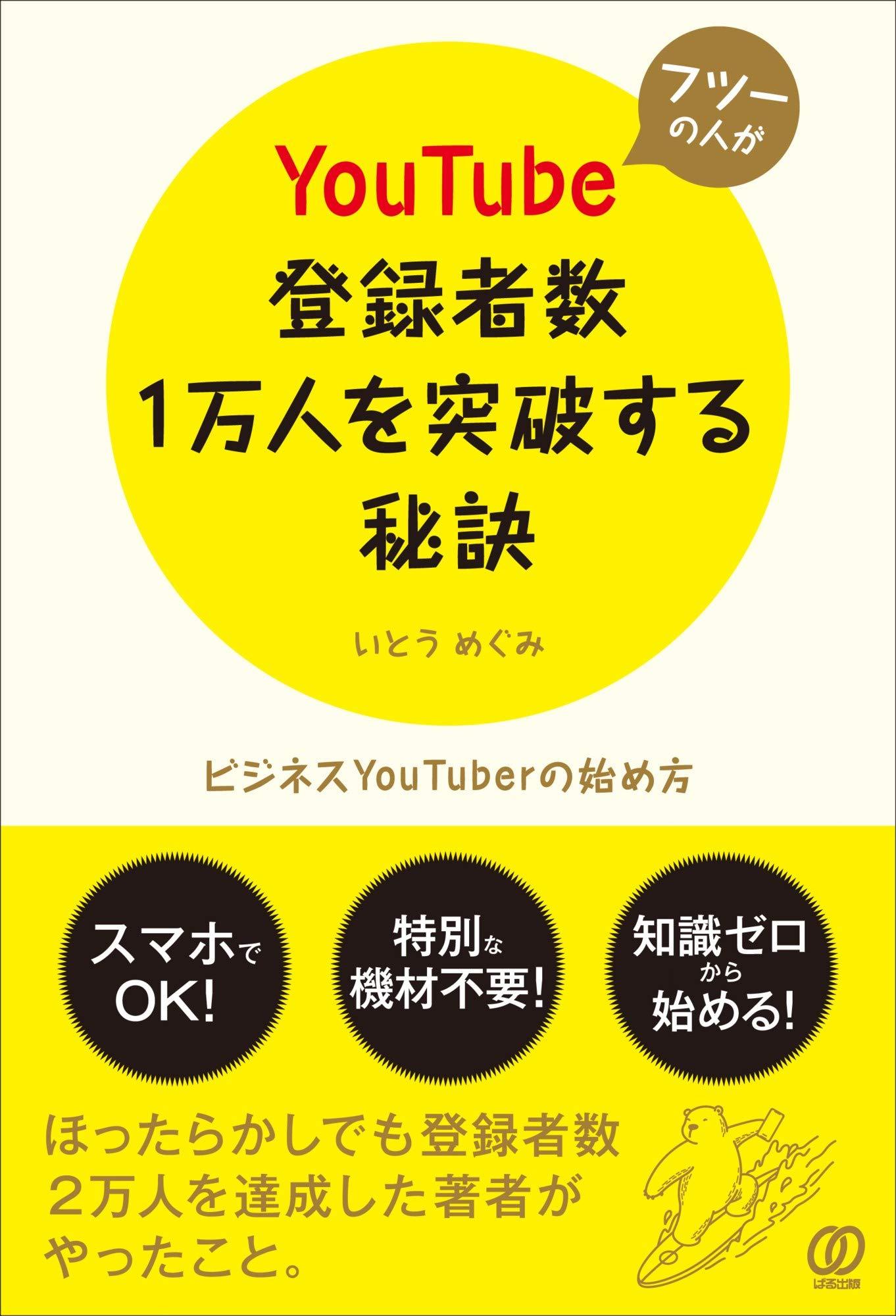 数 者 youtube ランキング 日本 登録