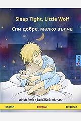 Sleep Tight, Little Wolf – Spi dobre, malko vulche. Bilingual children's book (English – Bulgarian) (www.childrens-books-bilingual.com) Paperback