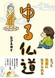 ゆる仏道 (コミックエッセイの森)