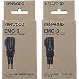 KENWOOD ケンウッド EMC-3(EMC3) 純正品 2個SET (UBZ-LP20,UBZ-LM20,UBZ-EA20R,UTB-10等用)