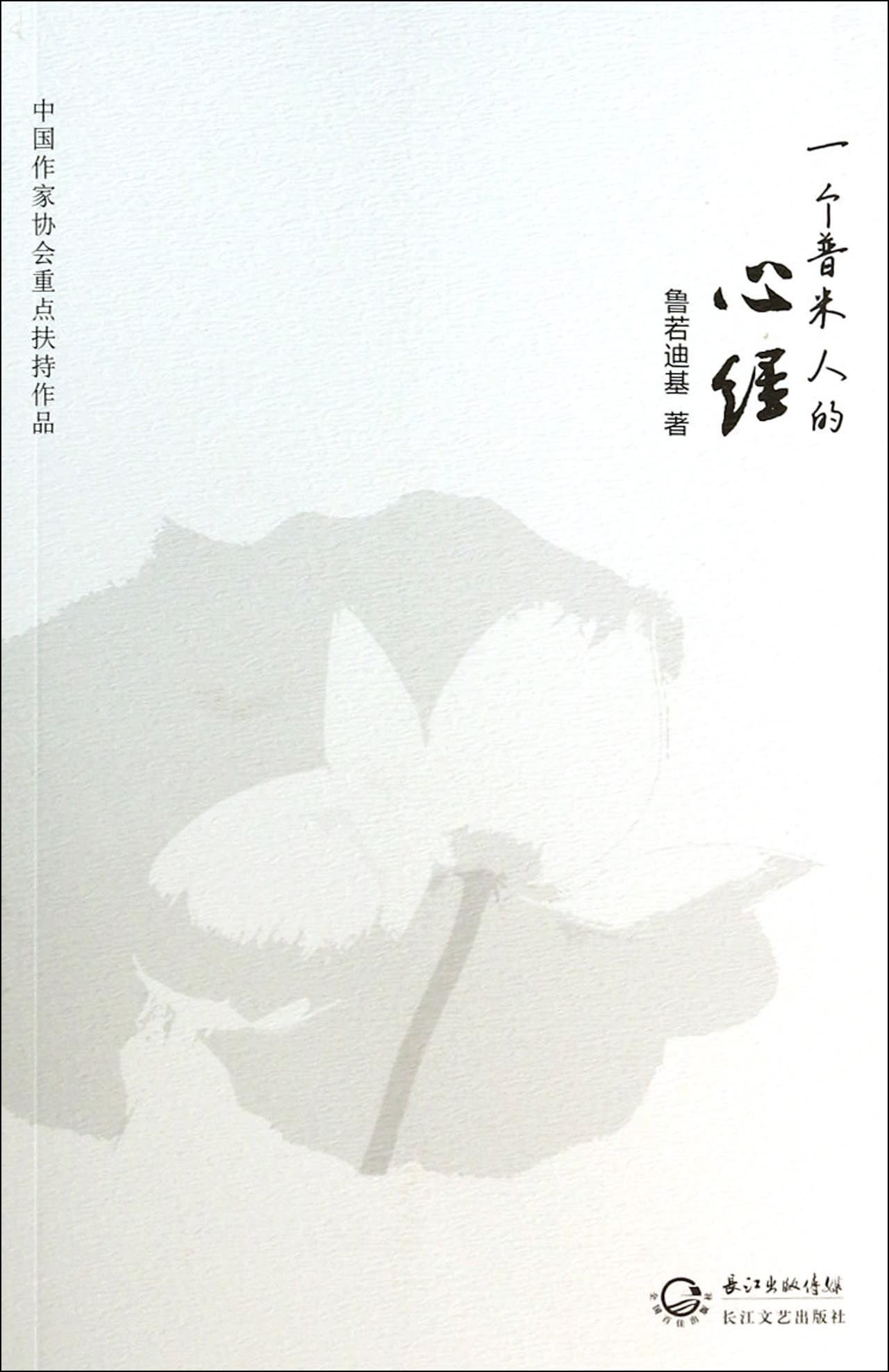 Download A people's heart sutra(Chinese Edition) pdf epub