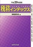 税務インデックス (平成29年度版)