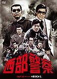 西部警察 PARTIII セレクション 木暮BOX 1 [DVD]