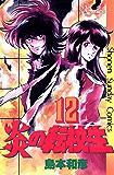 炎の転校生(12) (少年サンデーコミックス)