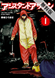 アシスタントアサシン 1【期間限定 無料お試し版】 (少年チャンピオン・コミックス エクストラ)
