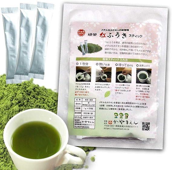 べにふうき茶 粉末 スティック 1g×20包 静岡産