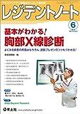 レジデントノート 2016年6月号 Vol.18 No.4 基本がわかる! 胸部X線診断〜よくみる疾患の所見はもちろん、読影プレゼンのコツもつかめる!