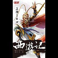 西游记01-美猴王出世
