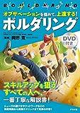 DVD付き オブザベーションを極めて、上達する! ボルダリング