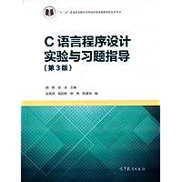 """""""十二五""""普通高等教育本科国家级规划教材配套参考书:C语言程序设计实验与习题指导(第3版)"""