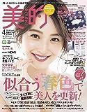 美的(BITEKI) 2019年 04 月号 [雑誌]