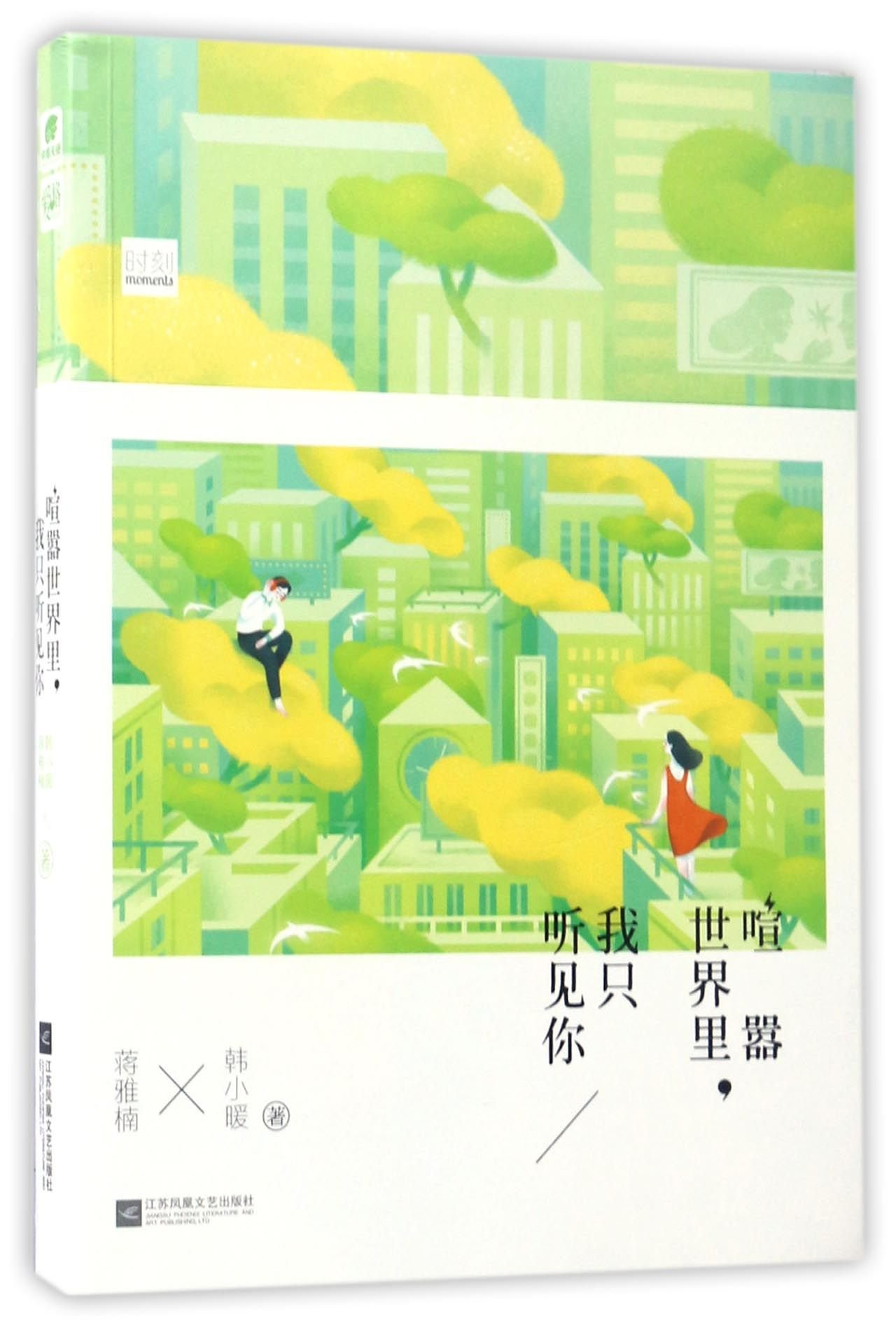 I Can Only Hear You in the Noisy World (Chinese Edition) pdf