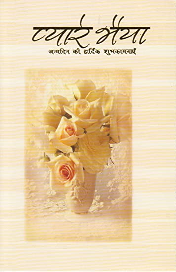 Amazon pyare bhaiya brother birthday greeting card indian pyare bhaiya brother birthday greeting card indian hindi janamdin m4hsunfo