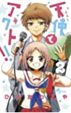 天使とアクト!! 2 (少年サンデーコミックス)