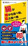 腸が嫌がる食べ物、喜ぶ食べ物 40歳を過ぎたら知りたい、病気にならない食習慣 (SB新書)