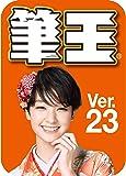 筆王Ver.23  (最新) win対応 ダウンロード版