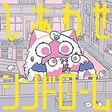 しあわせシンドローム(初回生産限定盤)(DVD付)(特典なし)
