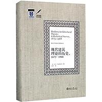 现代建筑理论的历史(1673-1968)