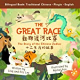 The Great Race: Story of the Chinese Zodiac (Traditional Chinese, English, Pinyin)