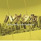 テレビ朝日系木曜ドラマ「ハゲタカ」オリジナル・サウンドトラック